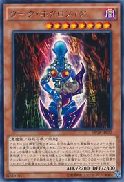 DarkNecrofear-DP16-JP-R