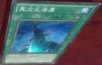 DifferentDimensionDeepseaTrench-JP-Anime-ZX