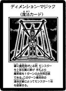 DimensionMagic-JP-Manga-DM