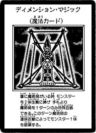 File:DimensionMagic-JP-Manga-DM.png