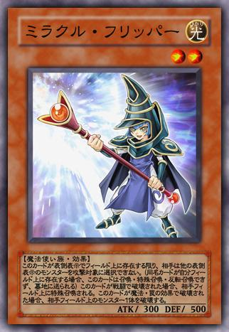 File:MiracleFlipper-JP-Anime-GX.png
