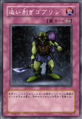 File:RobbinGoblin-JP-Anime-DM.png