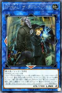 YuGiOh! TCG karta: SPYRAL Double Helix