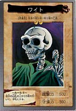File:SkullServantBAN1-JP-C.jpg