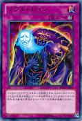 SoulDrain-REDU-JP-R