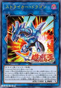 YuGiOh! TCG karta: Striker Dragon