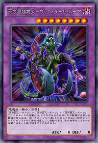 ThornOverserverVandarlizuma-JP-Anime-AV