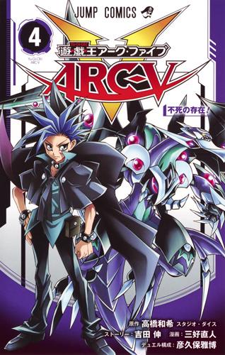 Yu Gi Oh Arc V Manga English Powermall