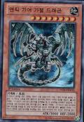 AncientGearGadjiltronDragon-DS14-KR-UR-1E