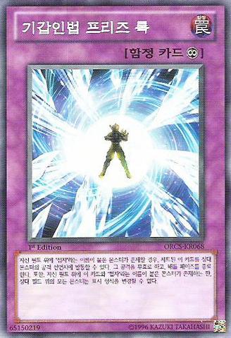 File:ArmorNinjitsuArtofFreezing-ORCS-KR-C-1E.png