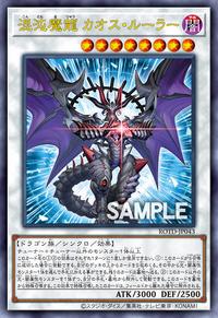 YuGiOh! TCG karta: Chaos Ruler, the Chaotic Magical Dragon