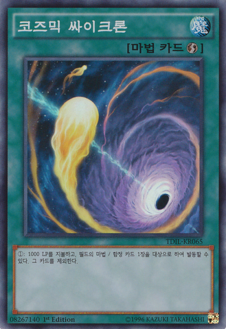 File:CosmicCyclone-TDIL-KR-SR-1E.png