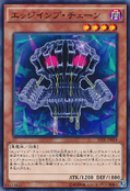 EdgeImpChain-SPFE-JP-C