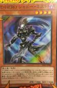 ElementalHEROShadowMist-SD27-JP-OP