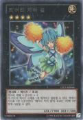 FairyCheerGirl-LTGY-KR-R-UE
