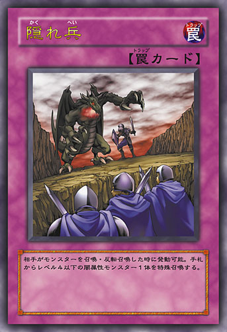 File:HiddenSoldiers-JP-Anime-5D.png