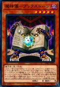 ImpcantationBookstone-SOFU-JP-C