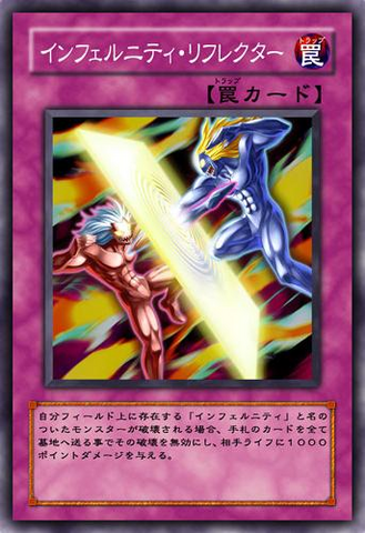 File:InfernityReflector-JP-Anime-5D.png