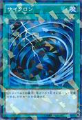 MysticalSpaceTyphoon-SPTR-JP-NPR