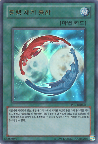 File:ParallelWorldFusion-PP05-KR-UR-UE.png