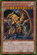 TheWingedDragonofRa-GS06-JP-GScR