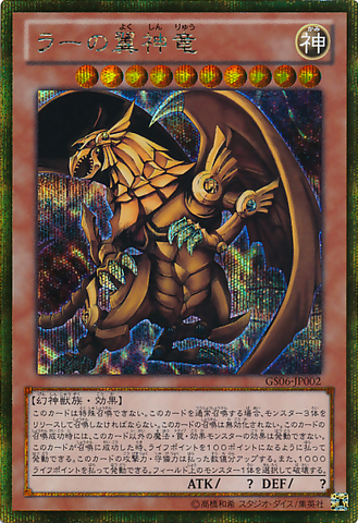 File:TheWingedDragonofRa-GS06-JP-GScR.png