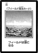 Umi-JP-Manga-DM