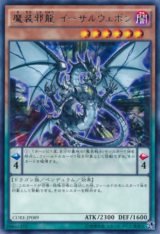 File:AethertheEvilEmpoweringDragon-CORE-JP-R.png