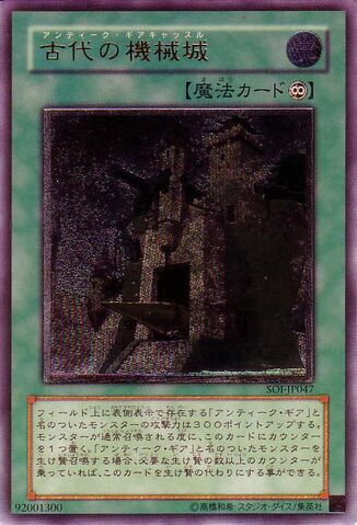 File:AncientGearCastle-SOI-JP-UtR.jpg