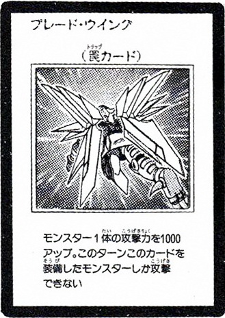 File:BladeWing-JP-Manga-5D.jpg