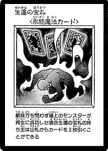 File:CardofSafeReturn-JP-Manga-DM.png