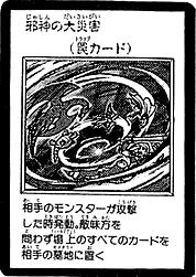 File:MalevolentCatastrophe-JP-Manga-DM.png