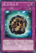 PowersinkStone-STBL-JP-C