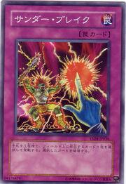 RaigekiBreak-YSD4-JP-C