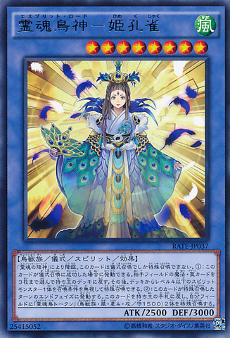 File:ShinobaronessPeacock-RATE-JP-R.png