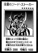 Swordstalker-JP-Manga-R