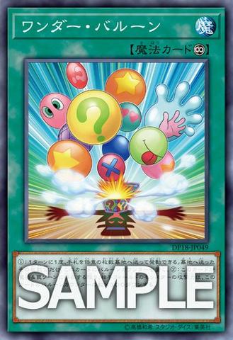 File:WonderBalloons-DP18-JP-OP.png