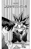 Yu-Gi-Oh! - Duel 036