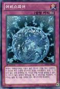 Abysssphere-ABYR-KR-C-1E