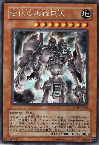 File:AncientGearGolem-MC1-JP-ScR.jpg