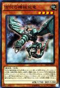 AncientGearWyvern-SR03-JP-SR