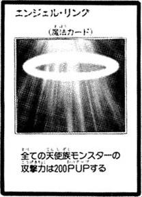 File:AngelsRing-JP-Manga-GX.jpg