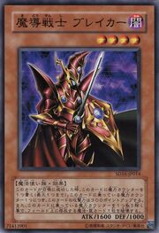 BreakertheMagicalWarrior-SD16-JP-C