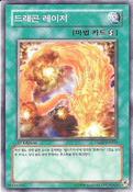 DragonLaser-TSHD-KR-C-1E