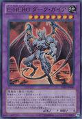EvilHERODarkGaia-DE02-JP-UR