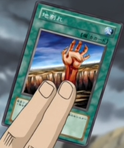 File:Fissure-JP-Anime-DM.png
