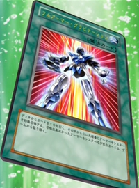 FullArmorGravitation-JP-Anime-DM