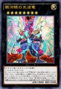GalaxyEyesCipherDragon-JP-Anime-AV