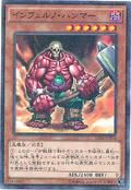 InfernoHammer-15AX-JP-MLR