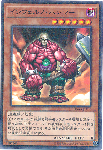 File:InfernoHammer-15AX-JP-MLR.png